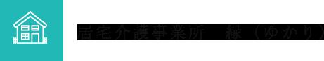 居宅介護事業所 縁(ゆかり)