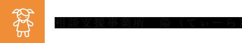 相談支援事業所 陽(てぃーら)