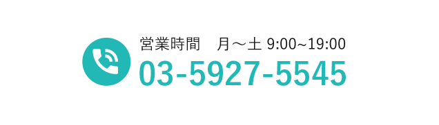 営業時間 月〜土 9:00~19:00 03-5927-0525